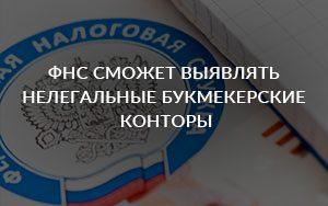 ФНС получила полномочия по обнаружению нелегальных бк в России