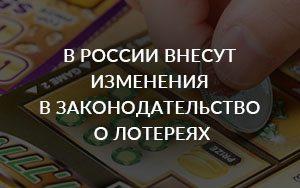 Российская Госдума предложила внести изменения в законодательство о лотереях