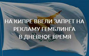 Кипр ввел дневной запрет на рекламу азартных игр