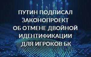 Президент РФ подписал законопроект об отмене двойной идентификации для игроков БК