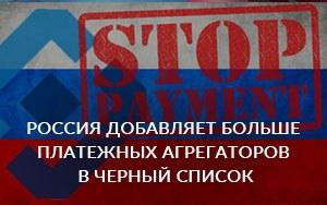 Россия добавит больше компаний в черный список онлайн-платежей за азартные игры