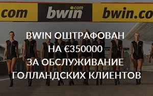 Бренд Bwin оштрафован на €350 тысяч за обслуживание голландских клиентов