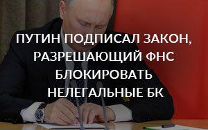 Закон о блокировке нелегальных букмекеров с участием ФНС подписан