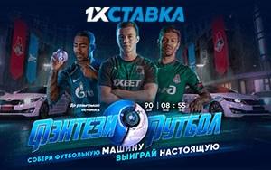 Акция «Фэнтези Футбол» в легальной БК «1Хставка»