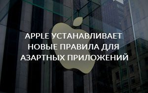 Apple продлила сроки по дедлайну на обновление игорных приложений в App Store