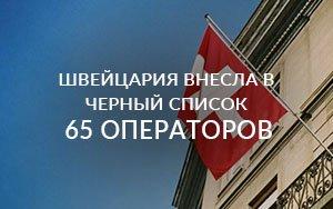 Швейцария опубликовала черный список из 65 операторов