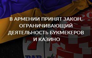 Армянское законодательство ограничило деятельность букмекеров и казино