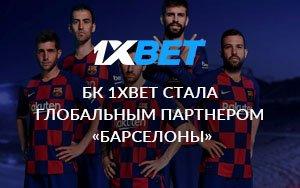 «Барселона» и 1xBet заключили договор о партнерстве