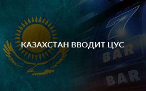Создание «ЦУС» в Казахстане, по мнению экспертов, приведет к развитию нелегальных букмекеров