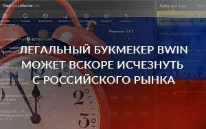 Бвин может вскоре исчезнуть с российского рынка