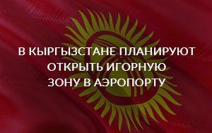 В Киргизии снова предложили создать игорную зону, на этот раз в аэропорту