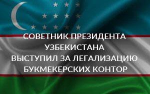Советник президента Узбекистана предложил легализовать деятельность букмекерских контор