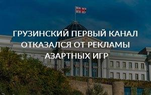 Трансляция гемблинг рекламы на Первом грузинском канале прекратится в 2020 году