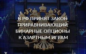 Бинарные опционы в России приравняли к азартным играм
