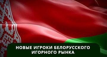 На азартном рынке Республики Беларусь появился новый ключевой игрок
