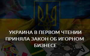 В Украине приняли новый законопроект об игорном бизнесе