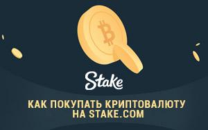 Как покупать криптовалюту в бк Стейк?